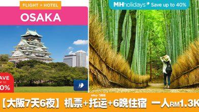 Photo of 【机票+酒店】Osaka大阪7天6夜只需RM1.3K+[包括40kg托运+飞机餐+6晚住宿]
