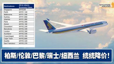 Photo of 【超值促销】新加坡航空Singapore Airlines促销!现买现飞!