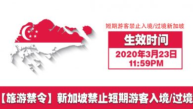 Photo of 【旅游禁令】新加坡Singapore禁止所有短期游客入境/过境!