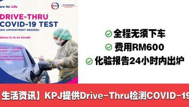 Photo of 【生活资讯】KPJ专科医院提供Drive Thru检测COVID-19! 化验报告24小时内出炉!