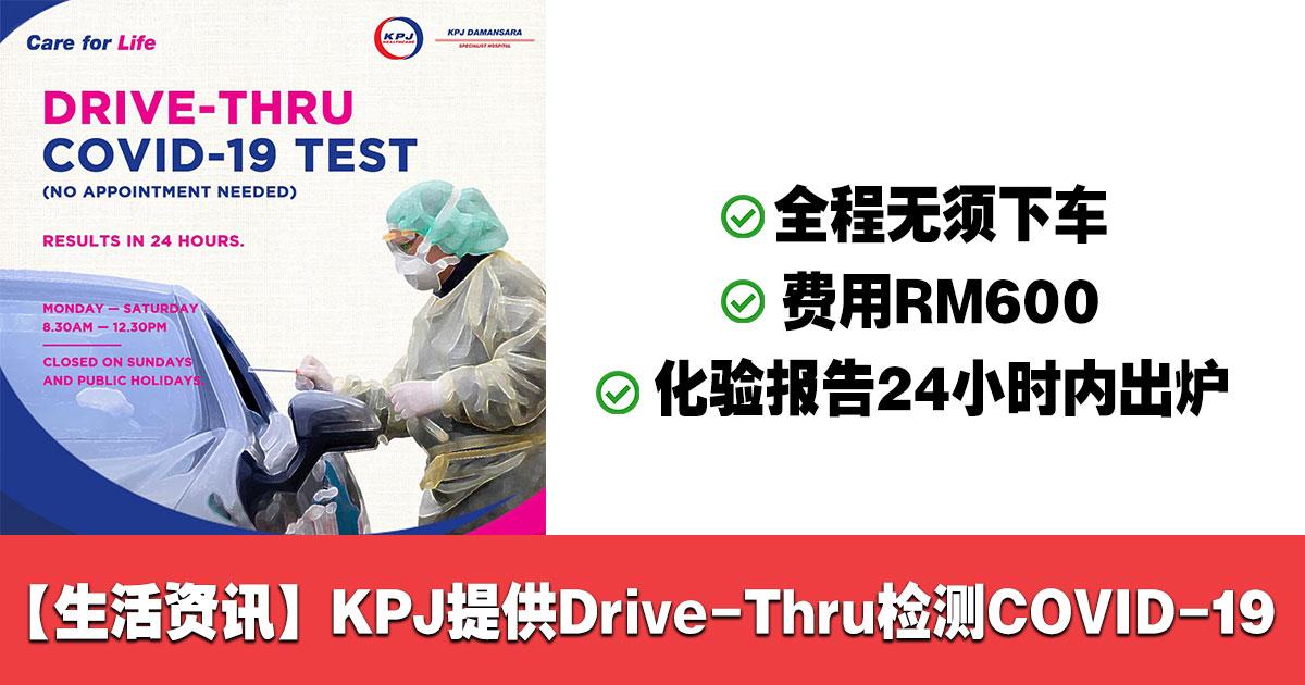 生活资讯_【生活资讯】KPJ专科医院提供Drive Thru检测COVID-19! 化验报告24 ...
