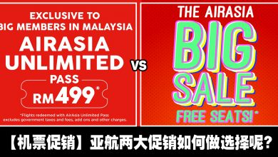 Photo of 【机票促销】UNLIMITED PASS vs BIGSALE 有什么区别?该如何购买?