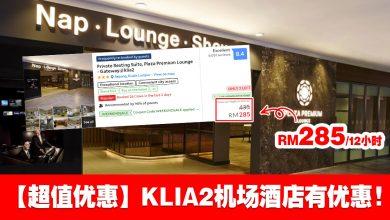 Photo of 【超值优惠】KLIA2酒店(2人房)一晚RM285而已!#机场过夜