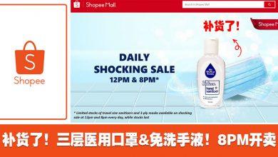 Photo of 【Shopee官方旗舰店】三层医用口罩 & 免洗手液补货啦!#8PM开放抢购