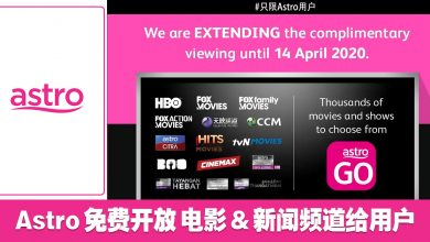 Photo of 【免费观赏】Astro 免费开放电影 & 新闻频道给用户!