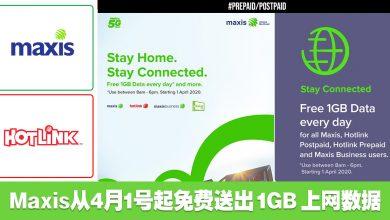 Photo of 【免费1GB】Maxis & Hotlink从4月1号起免费送出 1GB 上网数据!#附上领取方法