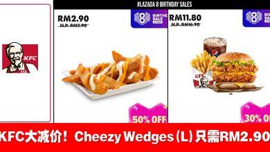 Photo of 【闪电促销】KFC大减价!Cheezy Wedges (L) 只需RM2.90!