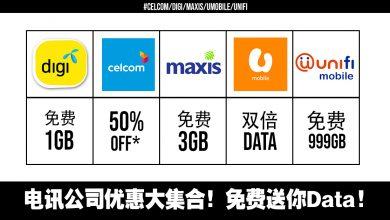 Photo of 【限时优惠】电讯公司优惠大集合!免费送你Data!