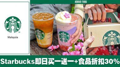 Photo of 【Starbucks优惠】 即日起饮料买一送一 + 全部食品折扣30%