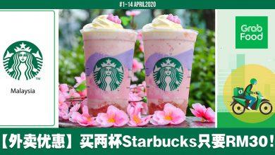 Photo of 【外卖优惠】买两杯Starbucks只要RM30!