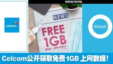 Photo of 【免费1GB】Celcom公开免费领取1GB 上网数据!#附上方法