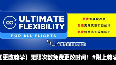 Photo of 【马航免费更改】Ultimate Flex无限次数免费更改时间!#附上教学