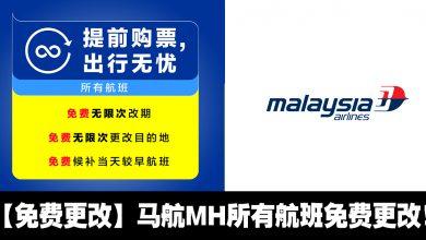Photo of 【免费无限更改】马航Malaysia Airlines所有航班免费改期/改地点!