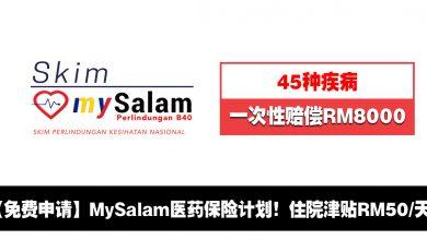 Photo of 【免费申请】MySalam医药保险计划!保45种疾病直接获赔RM8000!每日住院津贴RM50!