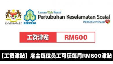 Photo of 【工资津贴】政府补贴雇主每位员工每月RM600!通过Perkeso申请!