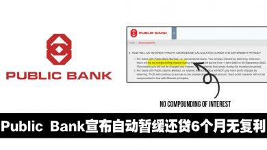 Photo of 【生活资讯】Public Bank宣布自动暂缓还贷6个月无复利Compound Interest