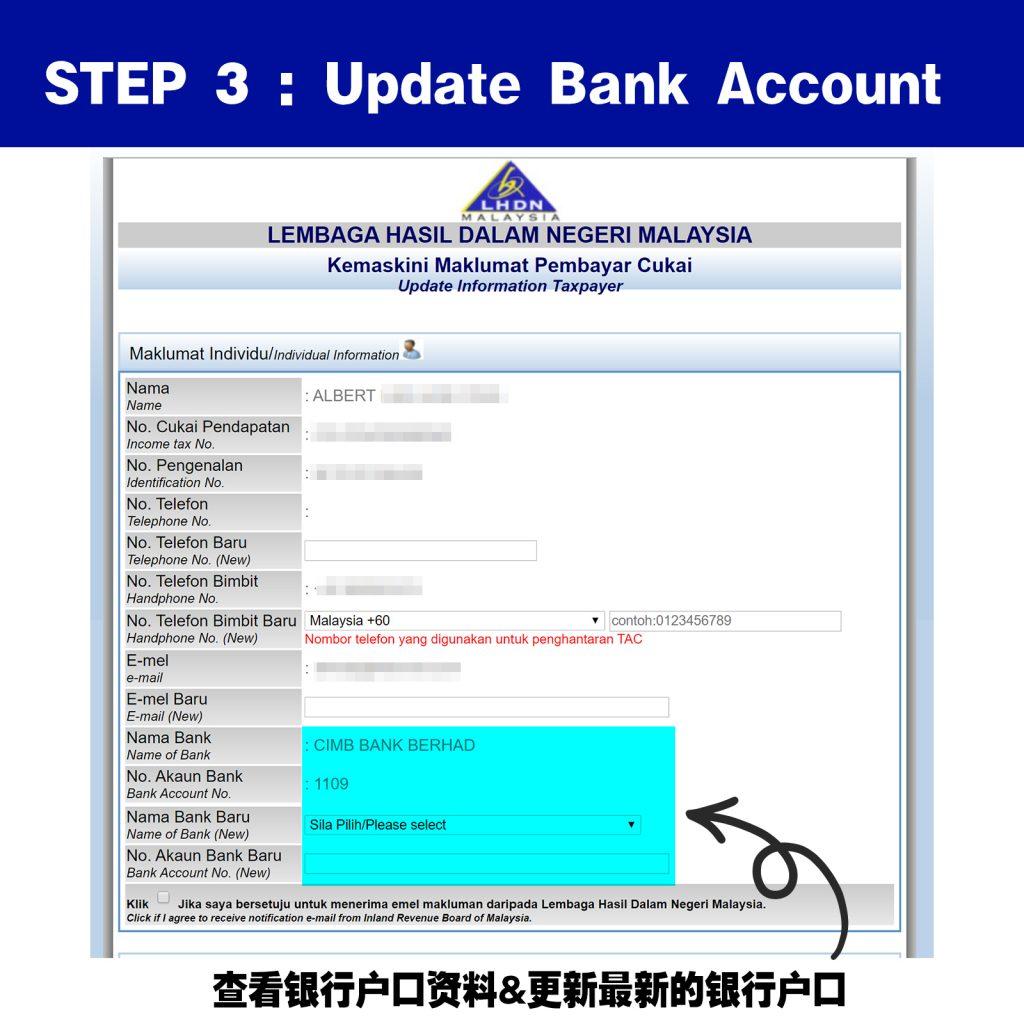 生活资讯_【生活资讯】国家关怀援助金BPN上网更新银行户口资料! - Oppa Sharing