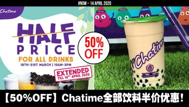 Photo of 【50%OFF】Chatime即日起至4月14日举办半价优惠!#只限Takeaway