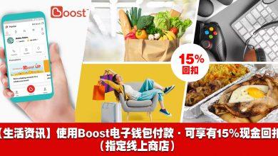 Photo of 使用Boost电子钱包付款,可享有15%现金回扣(指定线上商店)