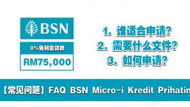 Photo of 【常见问题】FAQ BSN Micro-i Kredit Prihatin