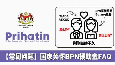 Photo of 【常见问题】国家关怀BPN援助金FAQ
