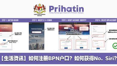 Photo of 【生活资讯】注册BPN户口·获得Nombor Siri?#附上一步一步教学