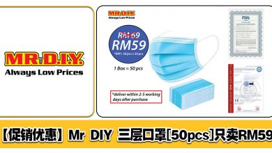 Photo of 【促销优惠】Mr DIY 三层口罩[50pcs] 只卖RM59!(原价RM69)