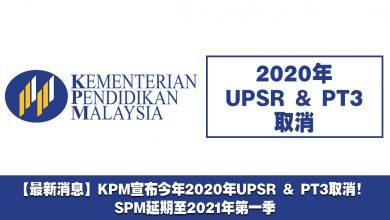 Photo of 【最新消息】KPM宣布今年2020年UPSR & PT3取消!SPM延期至2021年第一季!