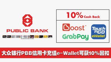 Photo of 【电子钱包】大众银行PBB信用卡充值e-Wallet可获10%回扣