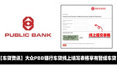 Photo of 【车贷资讯】大众PBB银行车贷可线上填写表格继续享有暂缓车贷Moratorium!