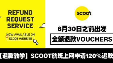 Photo of 【退款教学】SCOOT航班可申请120%退款Voucher!轻松上网申请!