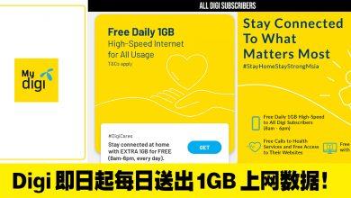 Photo of Digi 免费送出 1GB Data!马上领取!免费的不拿白不拿!