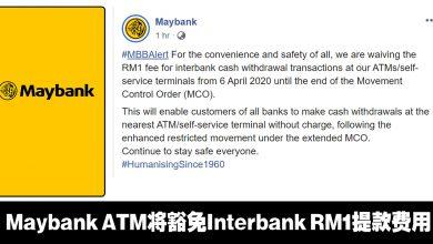 Photo of 【生活咨讯】全马Maybank ATM将暂时豁免 Interbank RM1现金提款交易费用