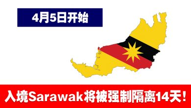 Photo of 【最新消息】4月5日起,入境Sarawak将被强制隔离14天! #包括砂拉越人