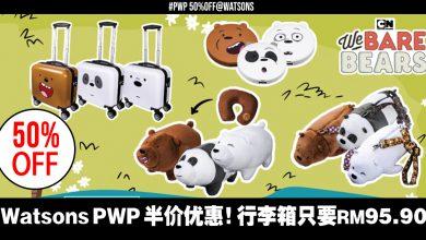 Photo of 【50%OFF】Watsons PWP 半价优惠!行李箱只要RM95.90!