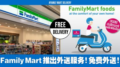 Photo of 【限时优惠】Family Mart即日起提供外送服务!FREE DELIVERY到你家!
