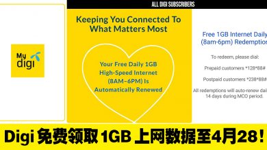 Photo of Digi 免费送出 1GB Data!#免费领取至4月28号