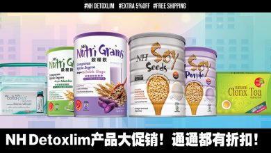 Photo of Protected: 【闪电促销】NH Detoxlim产品大促销!Nutri Grains只需RM58!