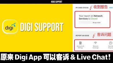 Photo of 【生活资讯】原来Digi App可以用来客诉 & Live Chat!