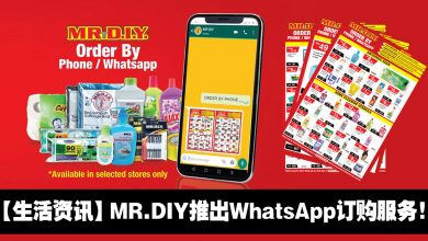 Photo of 【生活资讯】MR.DIY指定分行推出 WhatsApp订购服务!