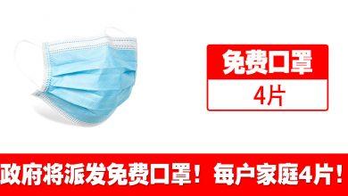 Photo of 【最新消息】政府将派发免费口罩!每户家庭4片!