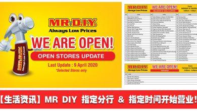 Photo of 【生活资讯】MR DIY指定分行&指定时间开始营业!