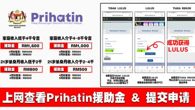 Photo of 【生活资讯】上网查看获得Bantuan Prihatin Nasional国家关怀援助金 & 申请方法!