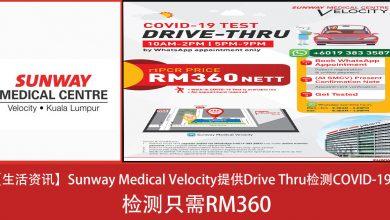 Photo of 【生活资讯】Sunway Medical Velocity提供Drive Thru检测COVID-19!检测只需RM360