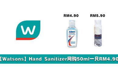 Photo of 【Watsons】免洗洗手液Hand Sanitizer上网购买50ml一只RM4.90!