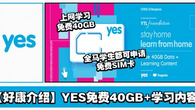 Photo of 【生活资讯】免费YES 40GB Data + 学习内容