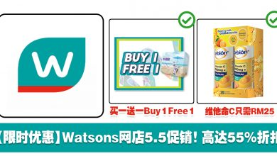 Photo of 【限时优惠】Watsons 5.5网店促销!折扣高达55%!