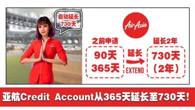 Photo of 【航空资讯】亚航Credit Account从365天自动延长至730天!通过AVA简单操作!