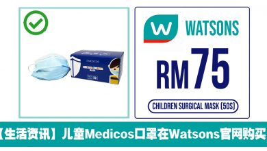Photo of 【生活资讯】Watsons开售儿童Medicos Surgical Mask!三层医用口罩只需RM75!