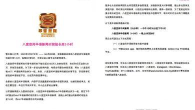 Photo of 【生活资讯】6月8日起·NTV7和8TV华语新闻合拼